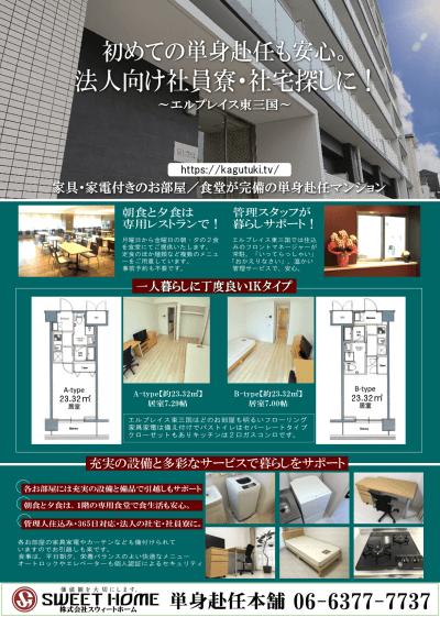 エルプレイス東三国【PDF】パンフ
