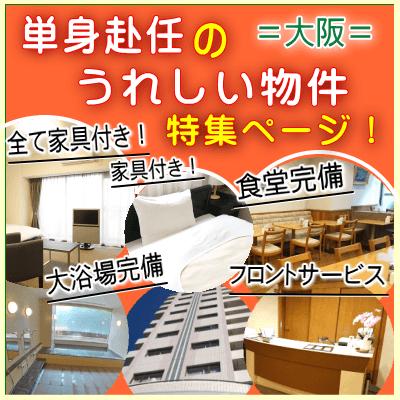 大阪 単身赴任の家具付きリンク集