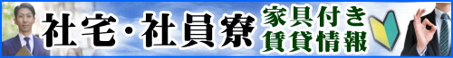 社宅 社員寮 家具付き賃貸情報【大阪】