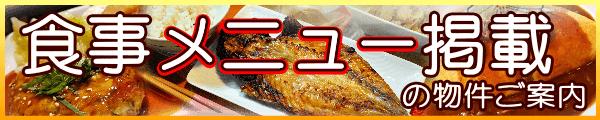 週間【食事メニュー】ご案内