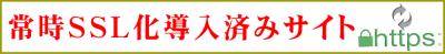 安心サイト☆常時SSL化導入済み