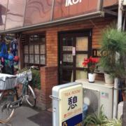 街の喫茶店「憩」