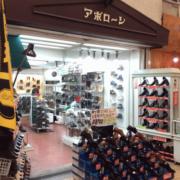 紳士靴屋さん