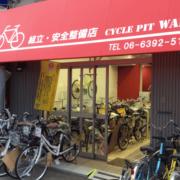 自転屋さん