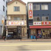 餃子の王将と理容店