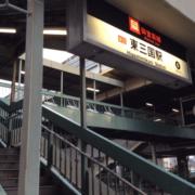 御堂筋線(エルプレイス東三国)
