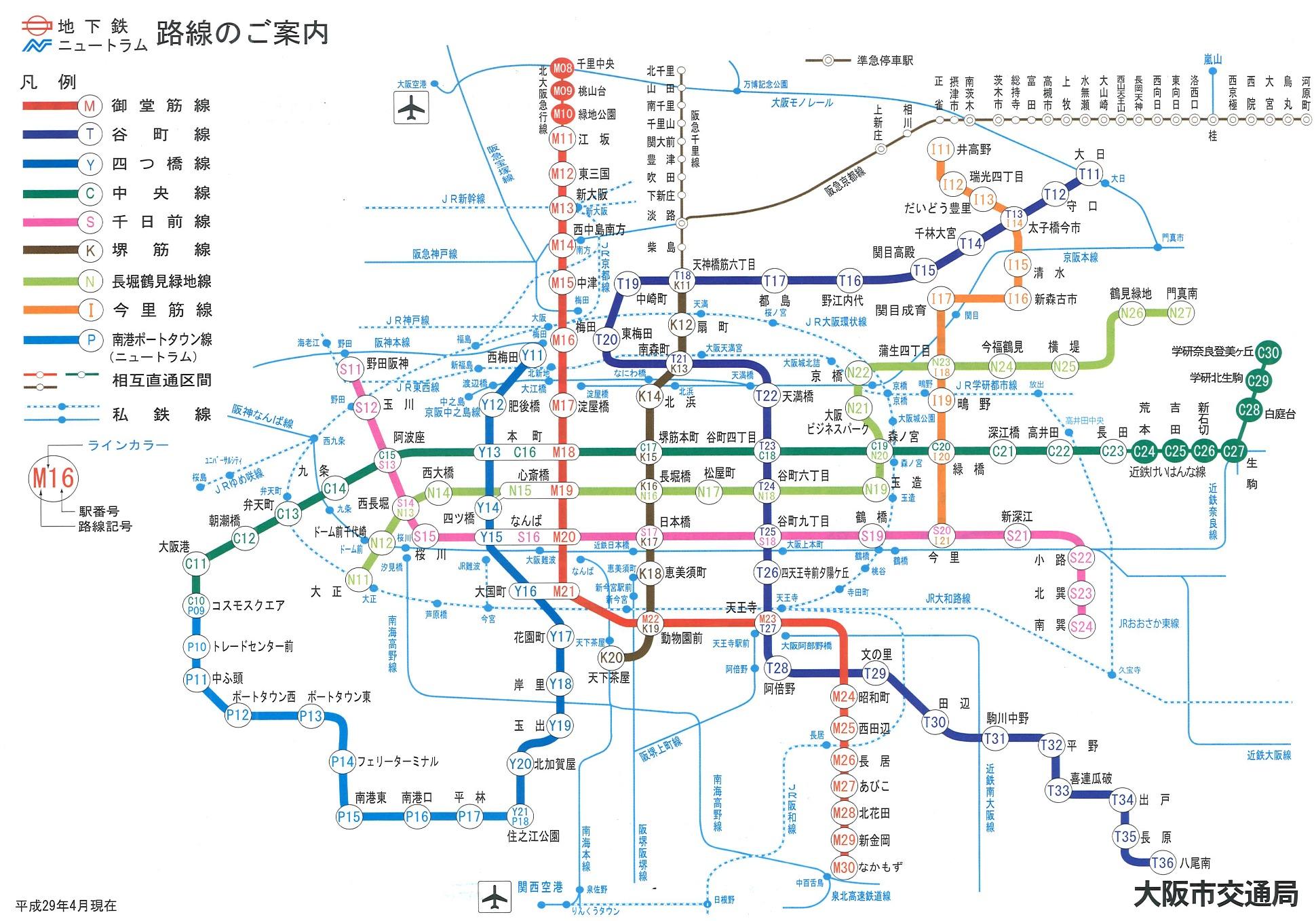 大阪地下鉄路線図 他沿線マップ