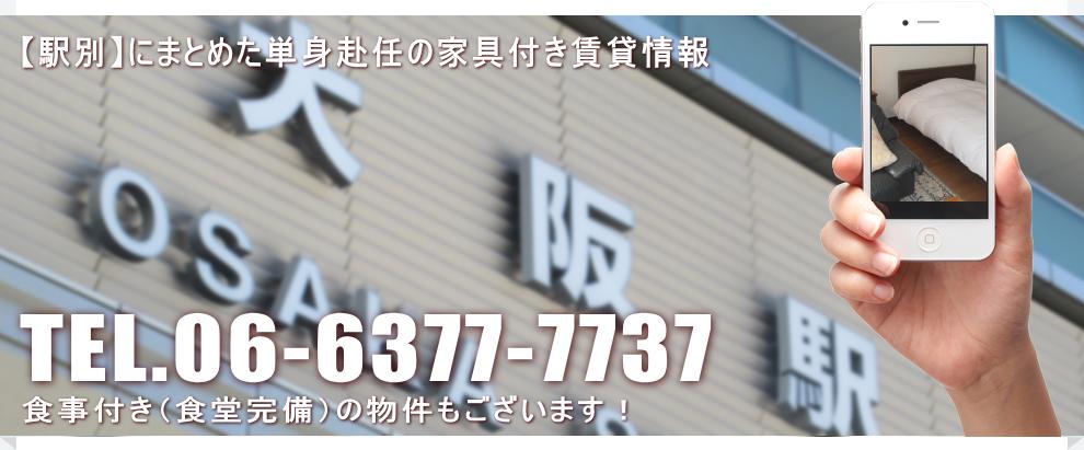 大阪の【駅別】に家具付き賃貸マンションをお探しなら!