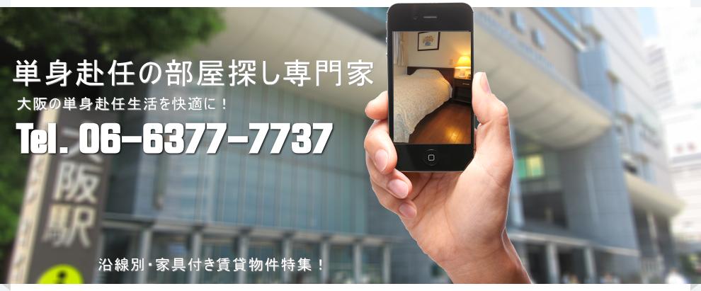 大阪の【沿線別】に家具付き賃貸マンションをお探しなら!