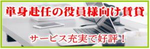 大阪 役員向け賃貸(単身赴任)の社宅探しに!